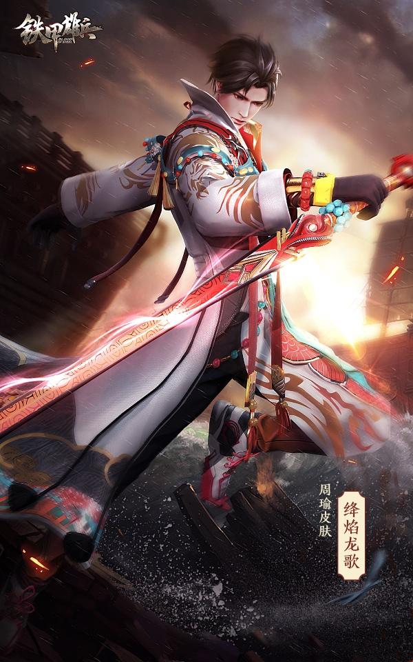 《铁甲雄兵》新武将周瑜:我,便是东风