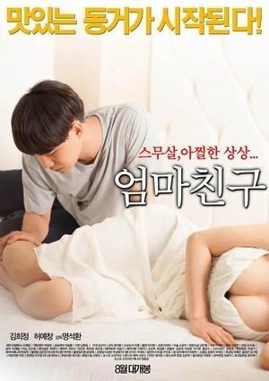 妈妈的朋友1-5全集韩国电影影片剧照1