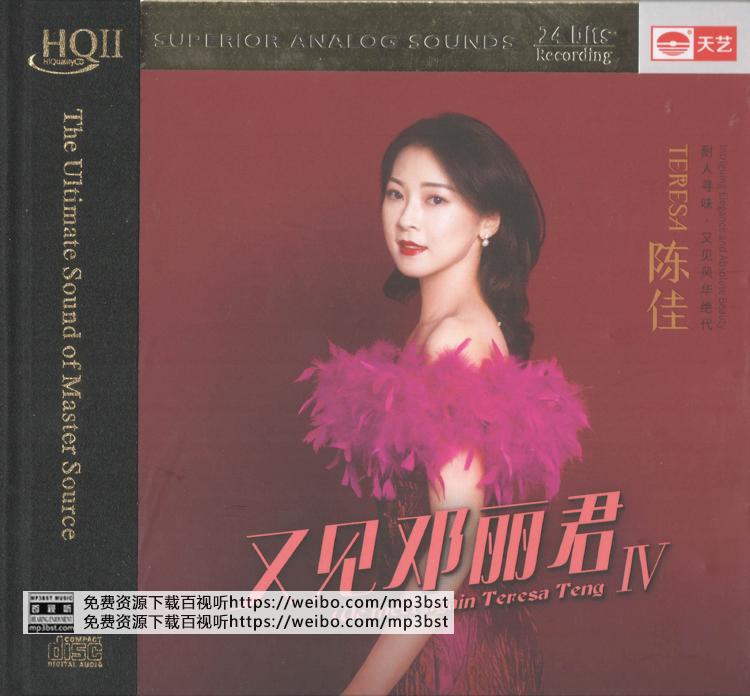 陈佳 - 《又见邓丽君IV HQCDII》限量首版-2020[WAV/MP3-320K]