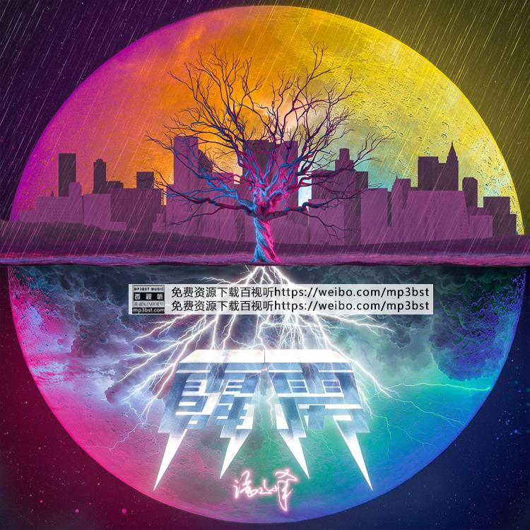 潘高峰 - 《霹雳》2021[整轨WAV/MP3-320K]