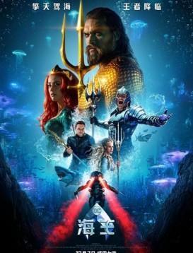 海王(IMAX版)海报