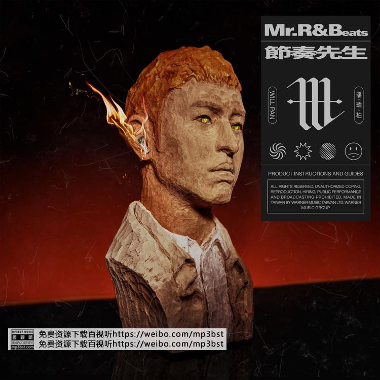 潘玮柏 - 《Mr.R&Beats 节奏先生》2020[[Hi-Res 48kHz_24bit FLAC/MP3-320K]