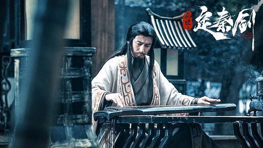 乱世之定秦剑剧照7