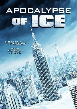冰之启示录在线观看