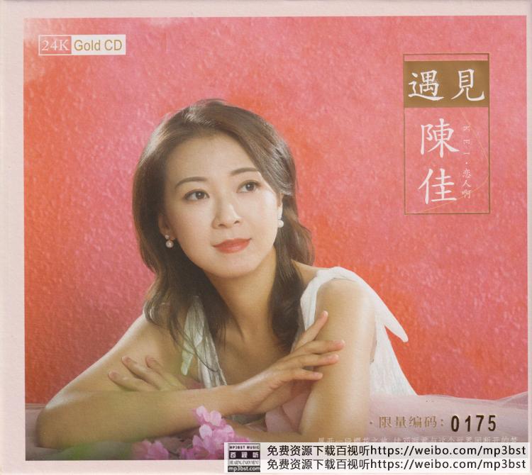 陈佳 - 《遇见》24K_GOLD金碟 限量首版2021[整轨WAV/MP3-320K]