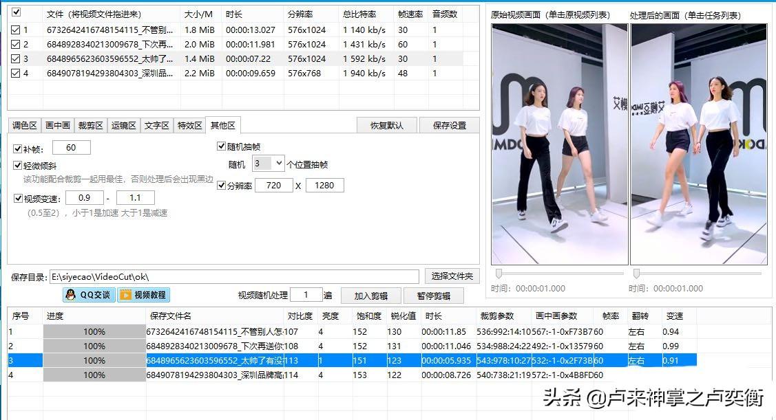 视频剪辑电脑用什么软件(视频剪辑自学教程)插图(3)