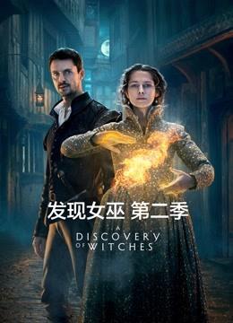 发现女巫 第二季
