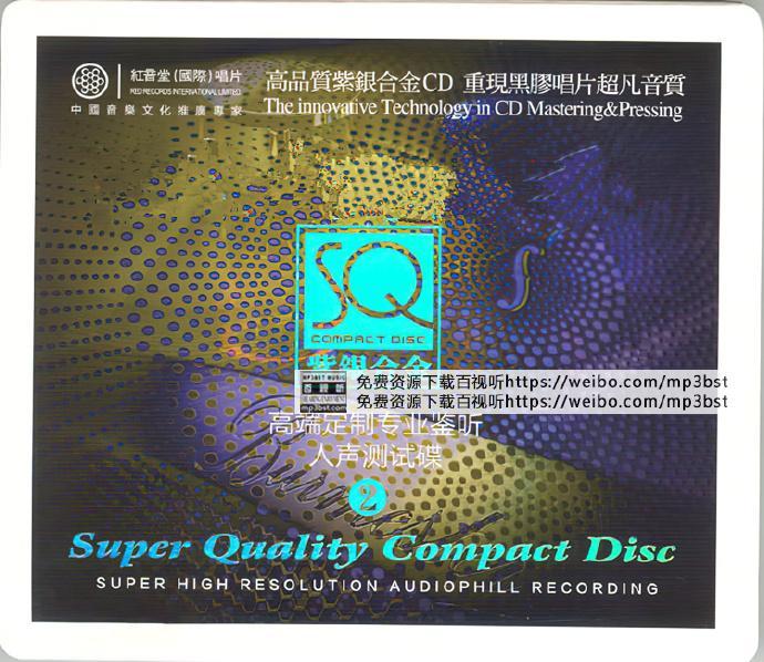 群星-《高端定制专业监听人声测试碟2》红音堂_紫银合金SQCD[WAV]/MP3-320K]
