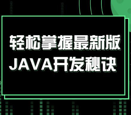 轻松掌握最新版 Java 开发秘诀课程