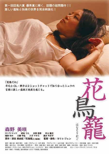 花鸟笼 三级电影影片剧照1