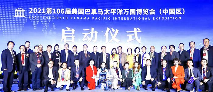 第106届巴拿马博览会开幕仪式在京扬帆起航