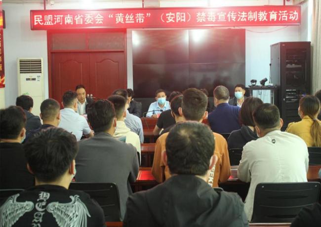 民盟河南省委会来安阳开展黄丝带禁毒宣传法制教育活动