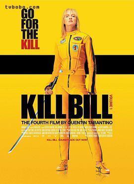 杀死比尔在线观看