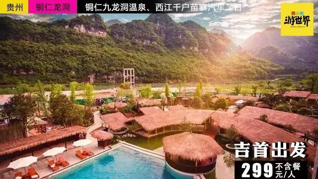 湘西生活网推荐—铜仁九龙洞温泉、西江千户苗寨汽车二日游