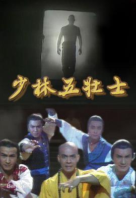 少林五壮士1986国语版在线观看