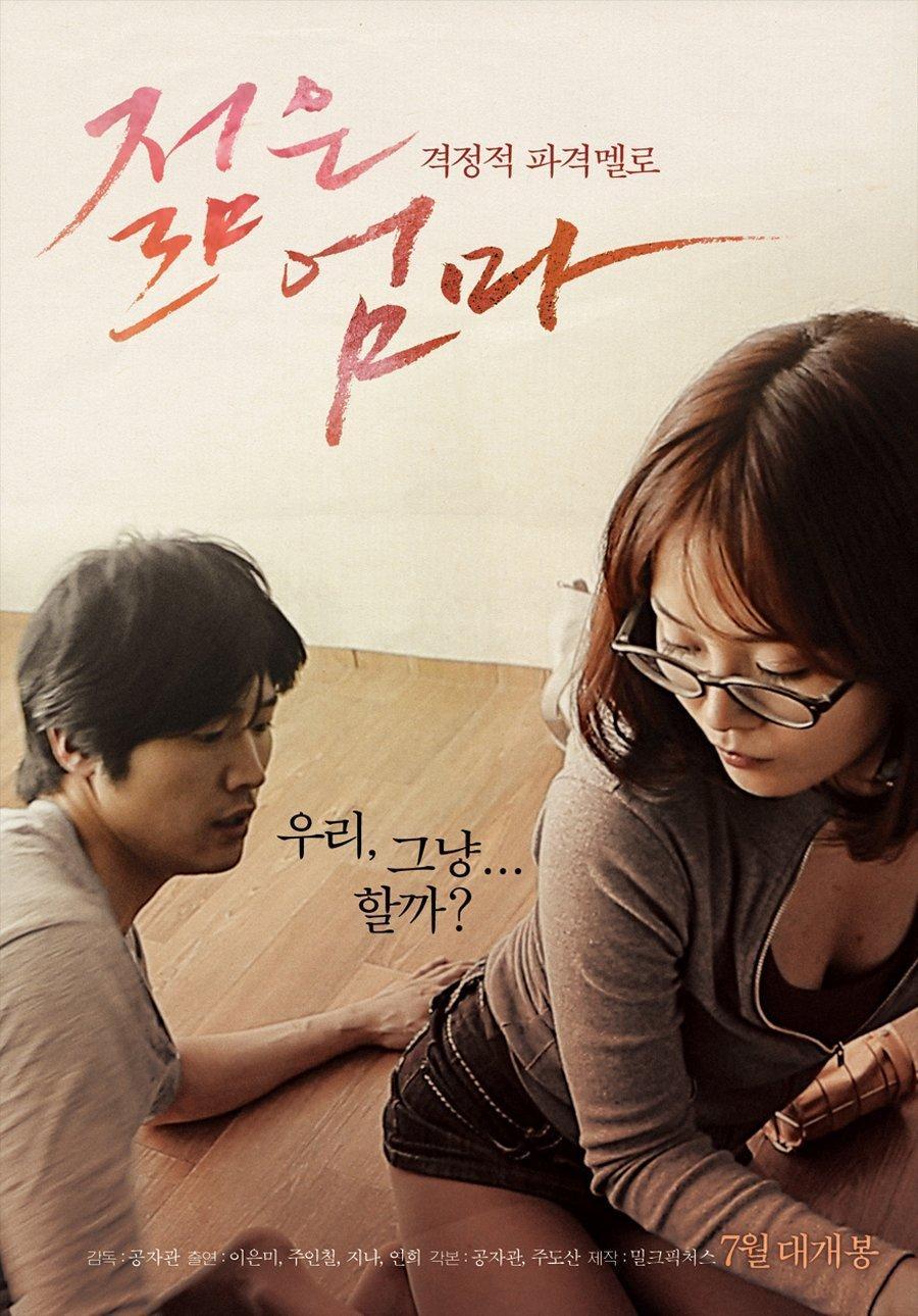 年轻的母亲1-5全集韩国电影影片剧照1