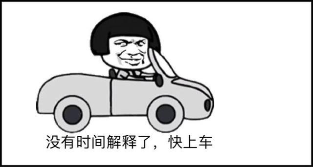 常听人说老司机什么意思?