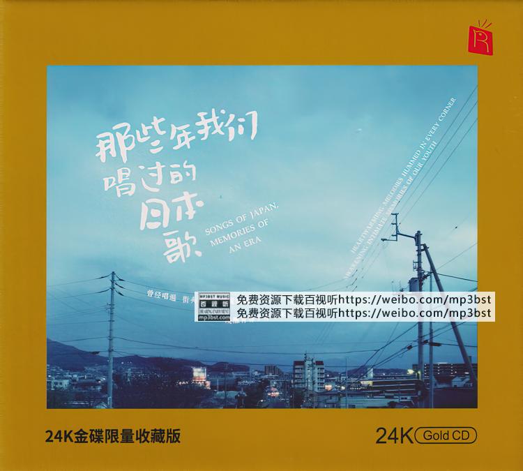 群星 - 《那些年我们唱过的日本歌》2020限量版24K金碟[低速原抓WAV/MP3-320K]