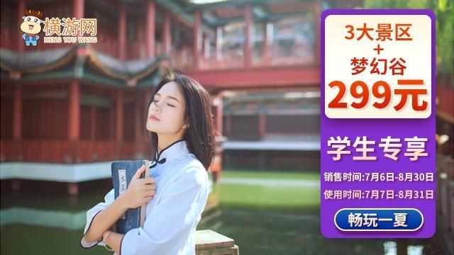 【学生特惠  |  横店影视城二日游套票】任意3大景区+梦幻谷联票  仅需299元/人