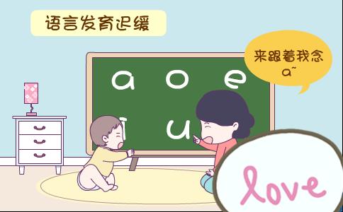 语言发育迟缓可以彻底治愈吗?长大后会不会自己就好了?