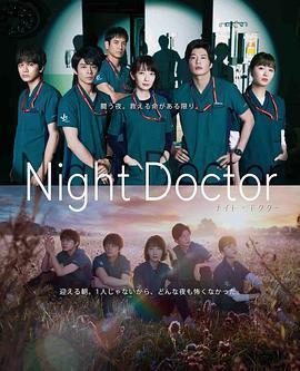 夜间医师在线观看