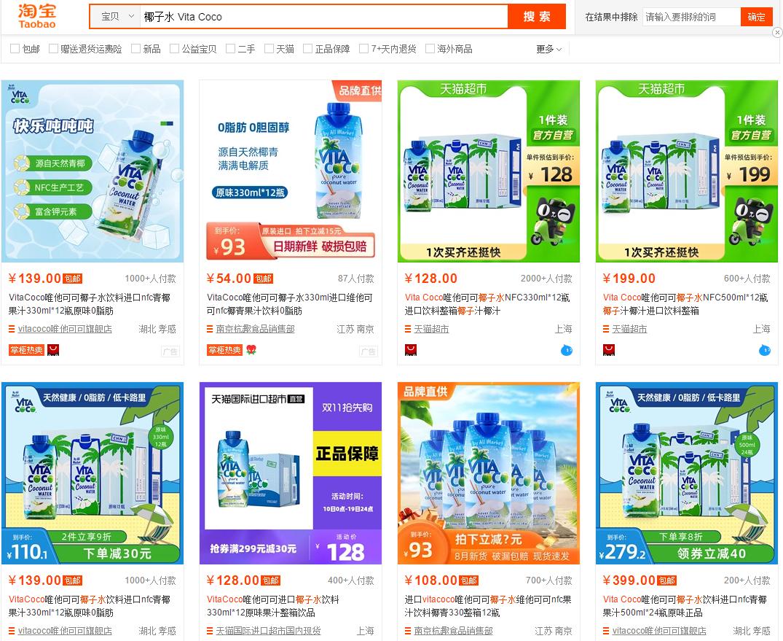 「饮品」Vita Coco赴美IPO,一瓶椰子水能否撑起20亿美元估值