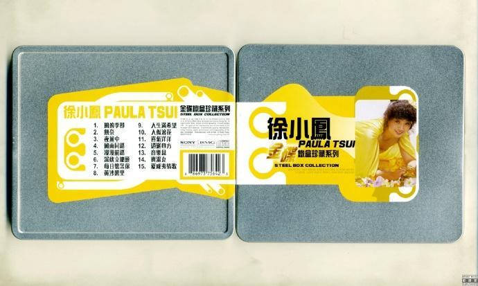 徐小凤-《PAULATSUI(1978-1981)精选辑》2008金碟铁盒珍藏系列[WAV无损]