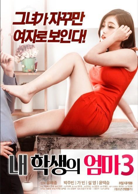 学生的妈妈3[韩国经典诱惑系列最新作品]影片剧照1