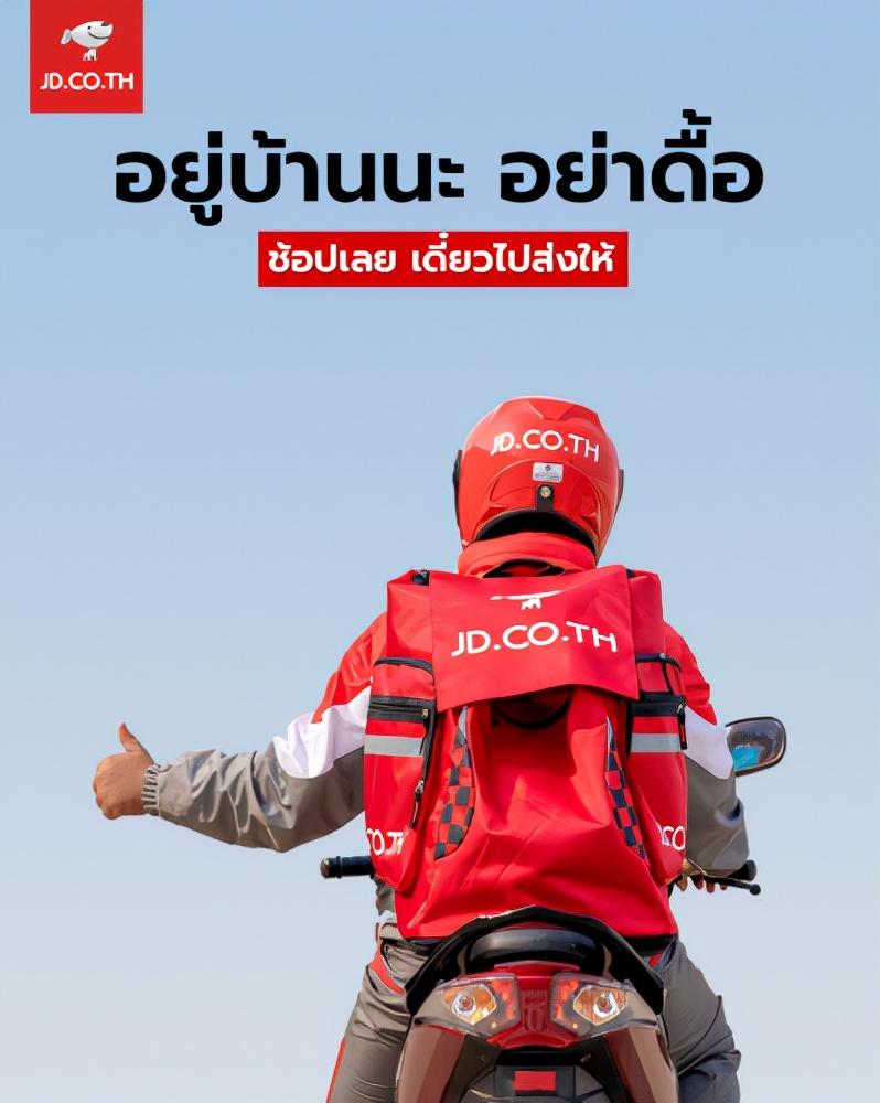 京东泰国成立三周年 曼谷地区95%以上订单可实现当日达
