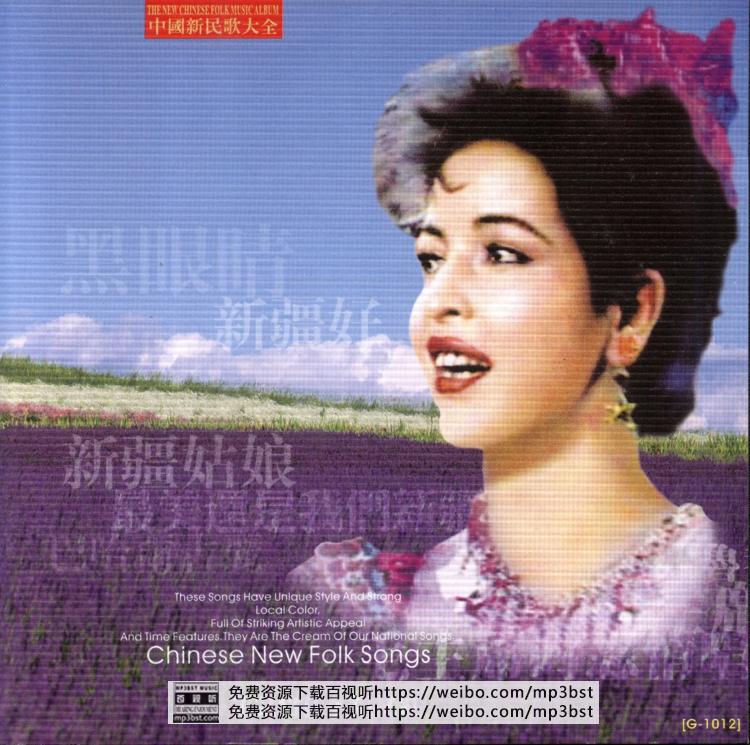 巴哈尔古丽 - 《中国新民歌大全》2000[整轨WAV/MP3-320K]