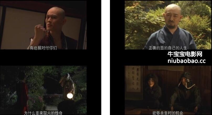 真田久野-忍者传 霞 诞生 猿飞佐助影片剧照2