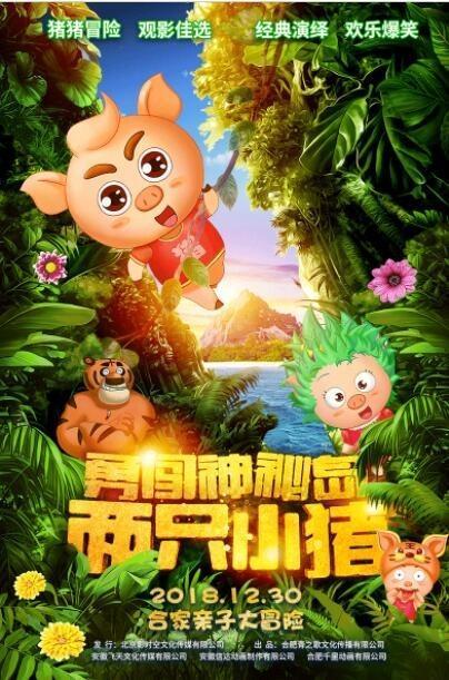 两只小猪之勇闯神秘岛[公映版国产动画电影]影片剧照1