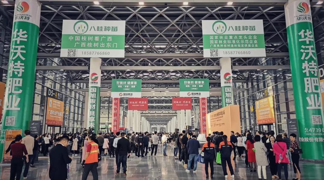 官宣!第18届东博会林木展将于11月5~8日在南宁举办
