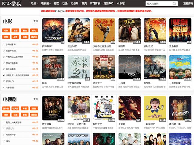 值得珍藏的 5 个电影网站,免费也能看大片