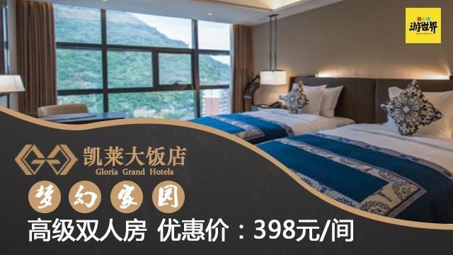 湘西生活网推荐—吉首凯莱大饭店、高级双人房398元/间