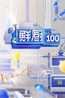 鲜厨100第二季()