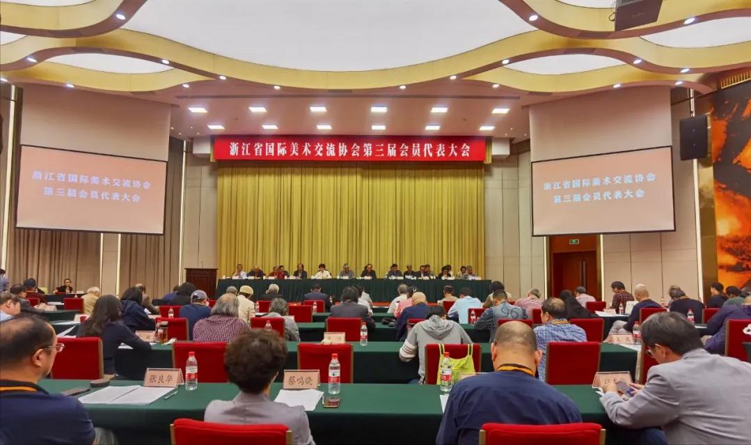 浙江省国际美术交流协会第三届会员代表大会在杭州召开