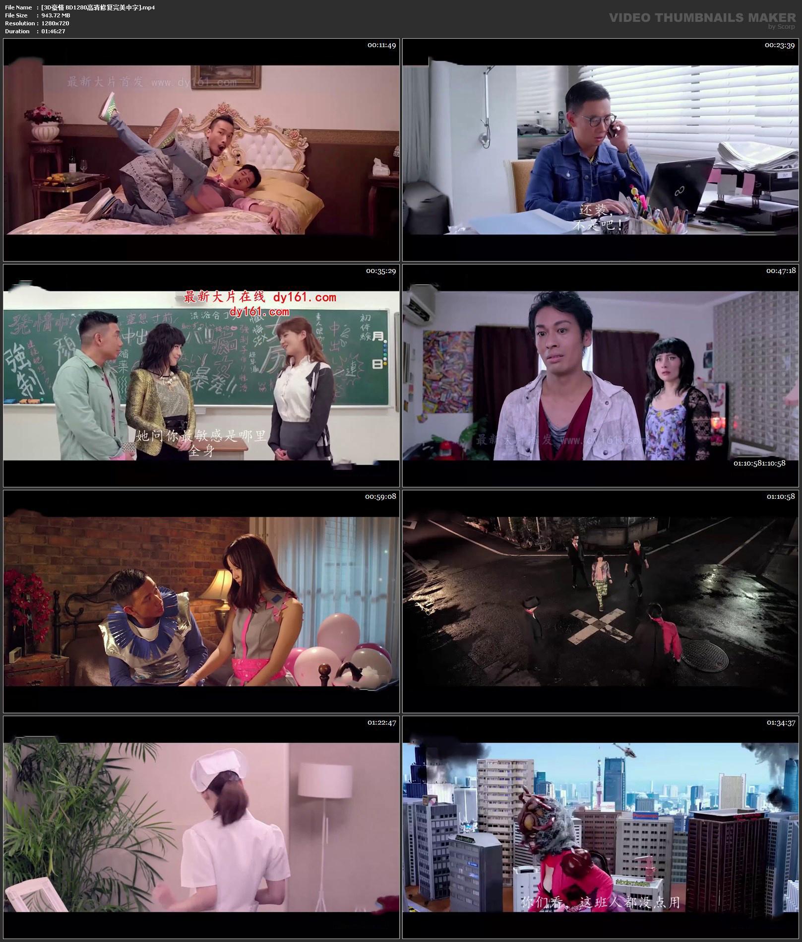 [3D豪情][0.94G]港台三级中文字幕2014720P高清影片剧照2