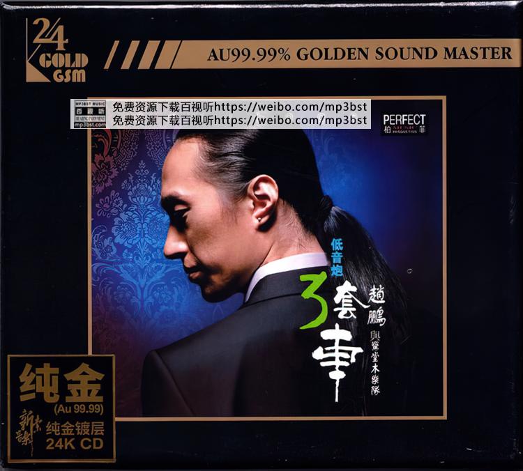 赵鹏 - 《低音炮 3套车》24K纯金头版限量版[低速原抓WAV/MP3-320K]
