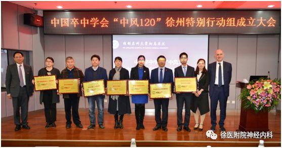 《中风120五周年》,徐州中风120特别行动组成果展