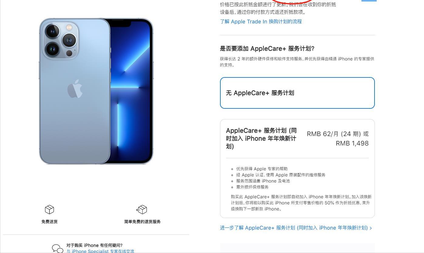 旧手机在手,怎么换购iPhone13最划算?