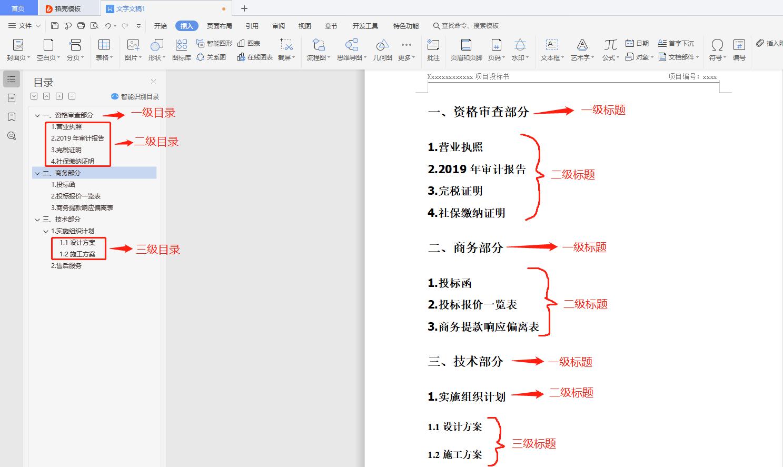 标书制作第一课,标书排版实操教程