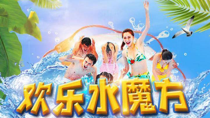北京欢乐水魔方旺季成人通票