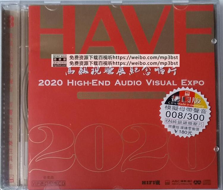 群星 - 《2020上海高级视听纪念唱片展》ABC试音碟[整轨WAV/MP3-320K]