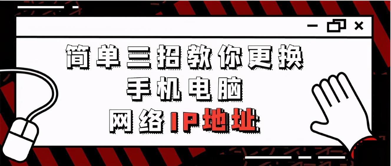 怎么改手机ip(三招教你更换手机电脑网络IP地址)(1)