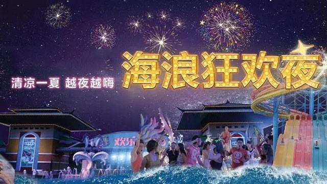 88元抢原价120欢乐水魔方特惠夜场通票(使用时间到8月9日)