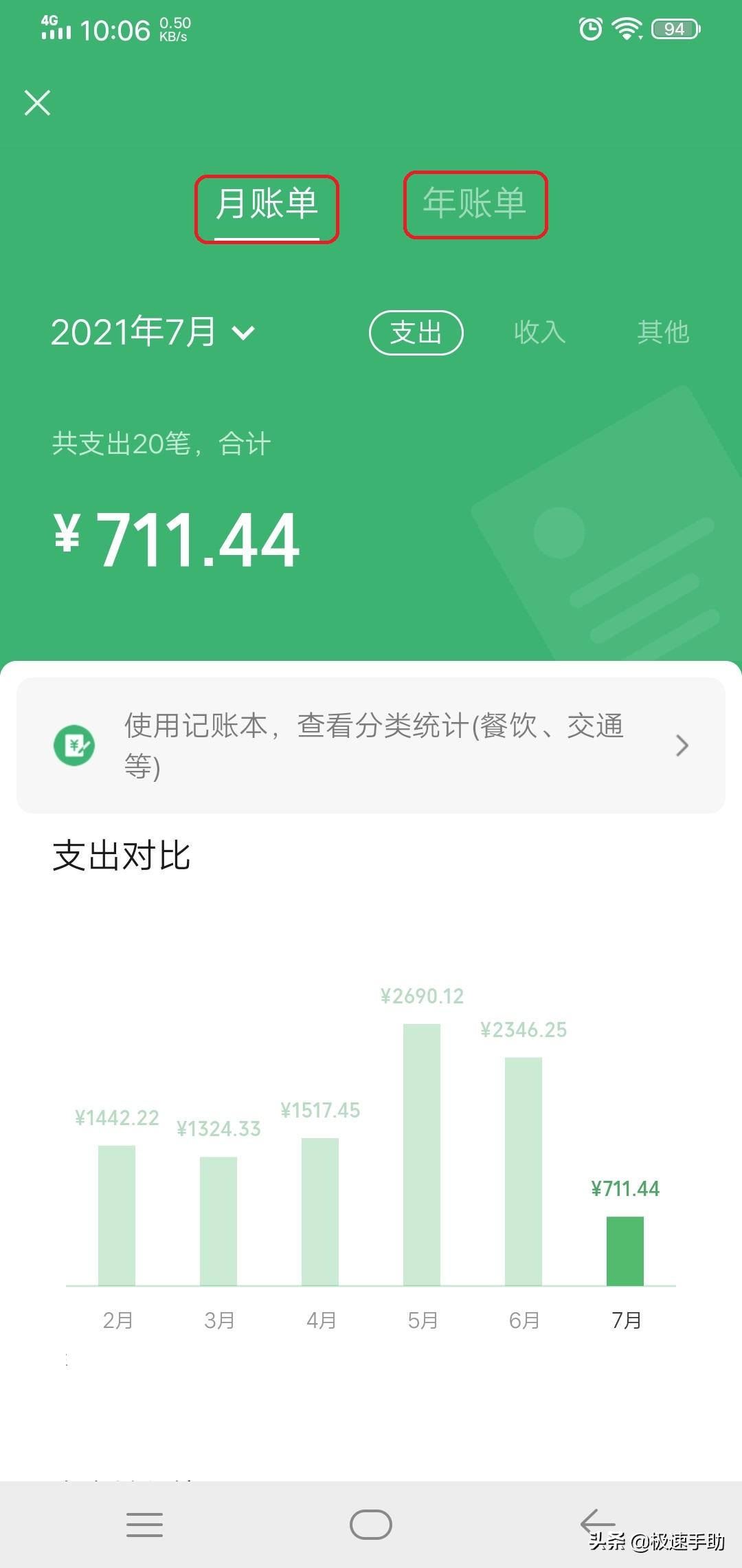怎么看微信一年总账单(苹果怎么看微信一年总账单)