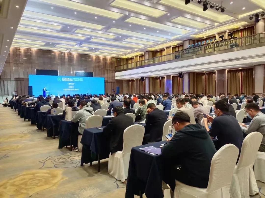 正泰电气应邀参加2021年第七届变电技术论坛