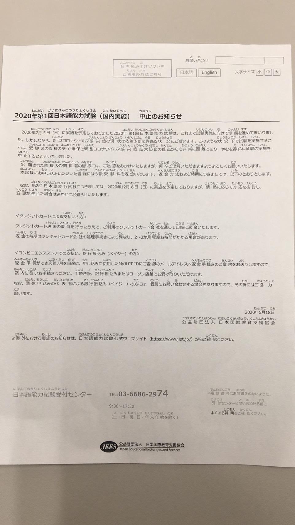 2020年7月日语能力考全面中止(包括日本及中国)