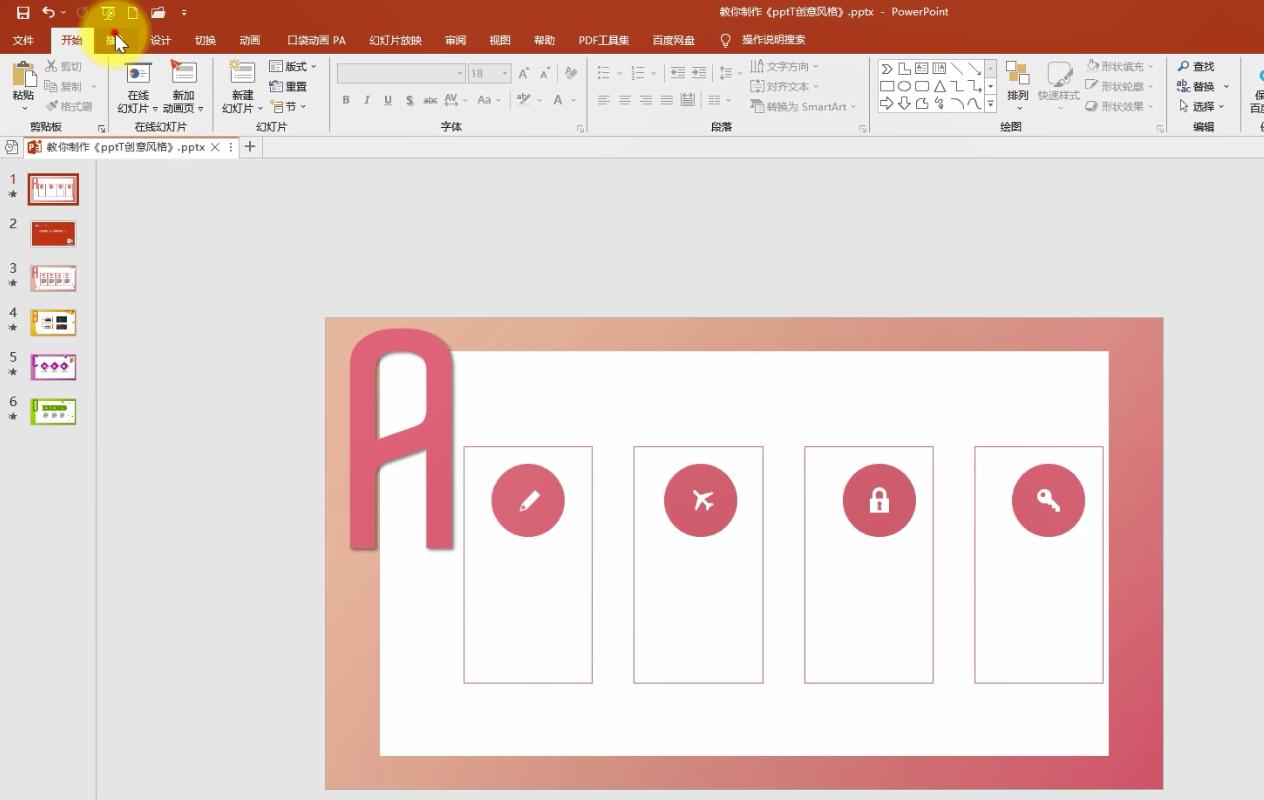 ppt运用浮入效果制作动画,一种简约又优雅的动画方式